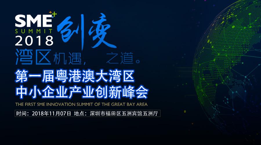 第一届粤港澳大湾区中小企业产业创新峰会