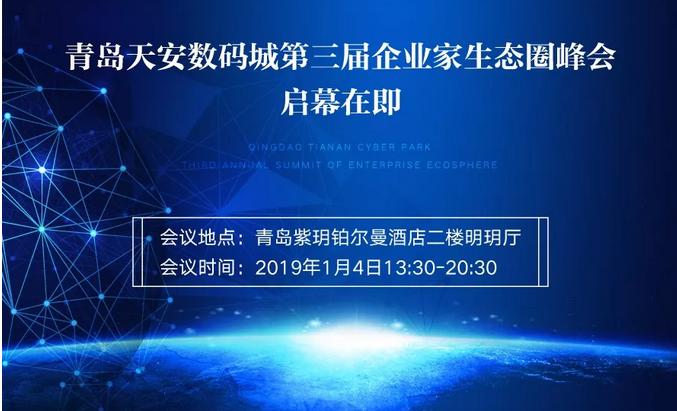 远见·2019青岛天安数码城第三届企业家生态圈峰会